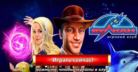 Игровые автоматы от Вулкан бесплатно