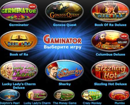 Онлайн казино Gaminatorslots.com ...