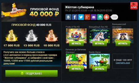 онлайн игровые автоматы бездепозитный бонус за регистрацию