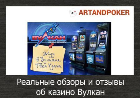 Реальные обзоры и отзывы об казино ...
