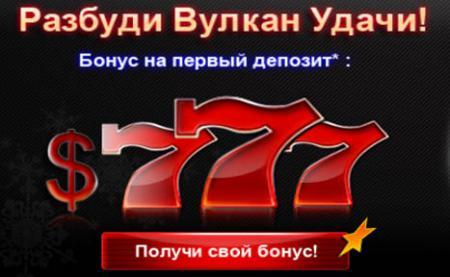 Интернет казино Вулкан - онлайн клуб ...