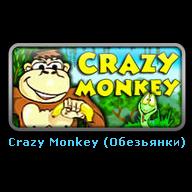 играть бесплатно Crazy Monkey (Обезьянки ...