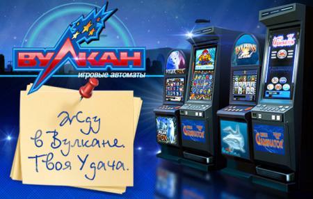 Игровые автоматы Вулкан онлайн! | Fresher ...