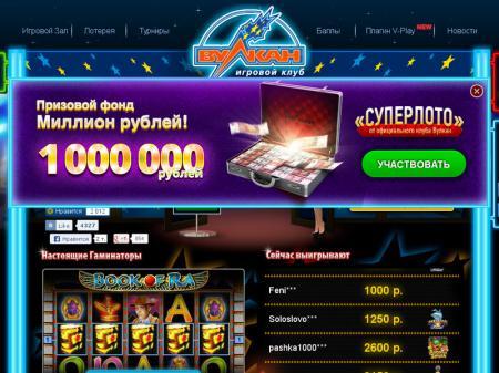 vulcan-casino.com-registratsii-registratsiia