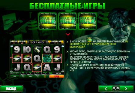 ... Hulk 50 Lines - Невероятный Халк 50 линий