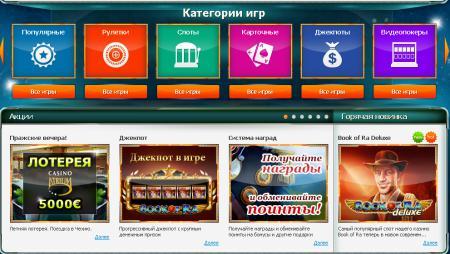 казино игровые автоматы без депозита