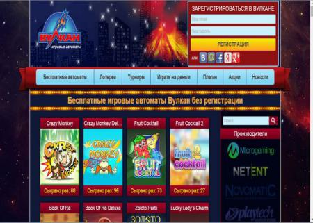 онлайн казино вулкан найти