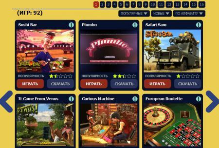 Казино онлайн играть бесплатно и без ...