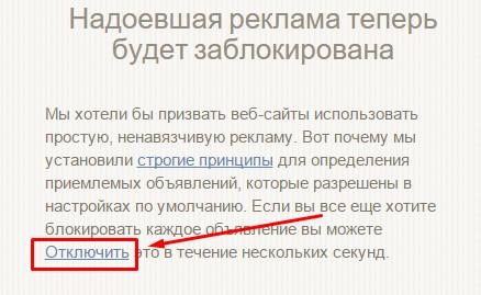 kakizbavitsyaotreklamyvbrauzereopera8