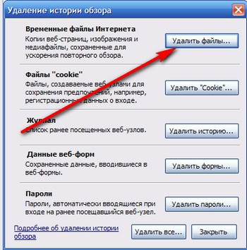 kak-ochistit-kesh-brauzera-internet-explorer3