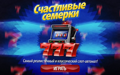 ... ) - играть бесплатно | Игровые автоматы