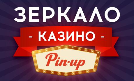 Актуальное Зеркало Pin Up Casino Доступно Всегда!