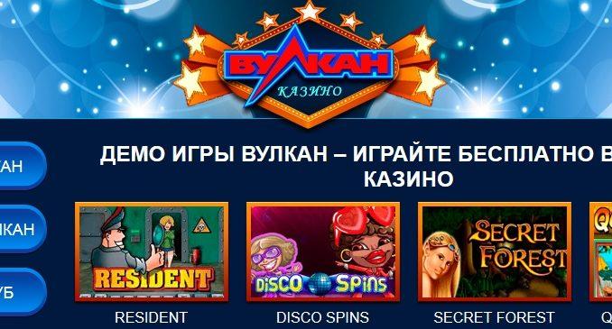 Демо игры казино бесплатно