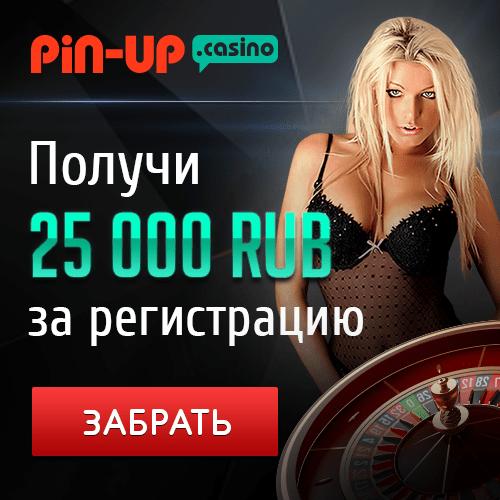 Для Pin-up Casino Самое Главное-это Репутация Его Онлайн-заведения