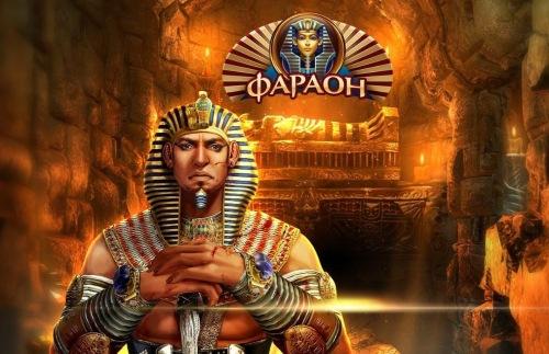 Фараон казино игровые автоматы бесплатно