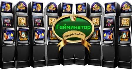 Игровые автоматы гаминатор бесплатно без регистрации