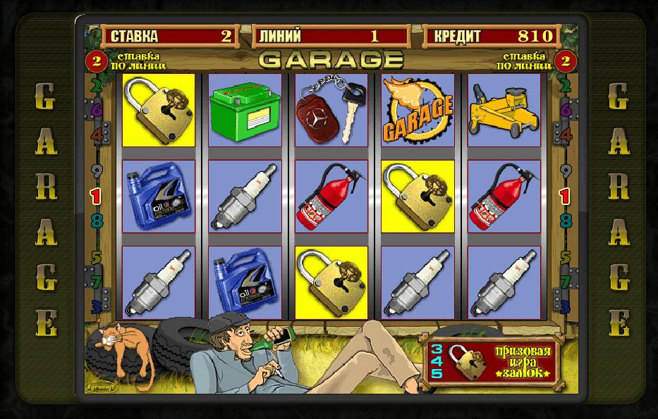 Игровые автоматы garage скачать бесплатно
