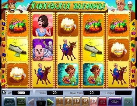 Игровые автоматы играть бесплатно кавказская пленница
