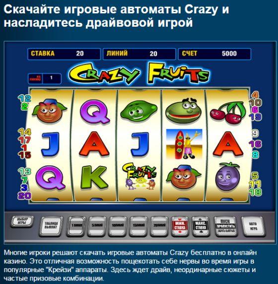 Эмулятор игровых автоматов играть бесплатно