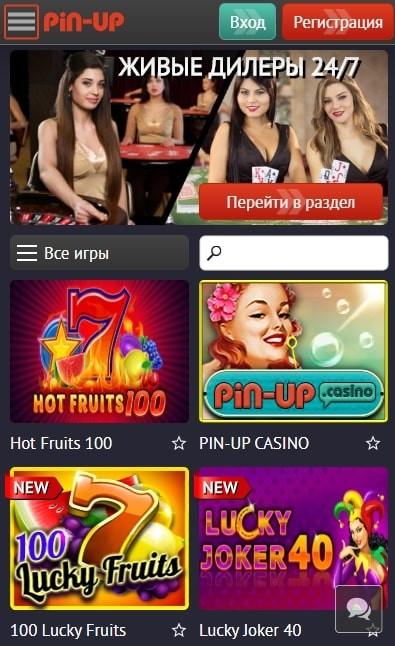 Казино Онлайн Пин Ап Играть Вход На Сайт Бесплатно