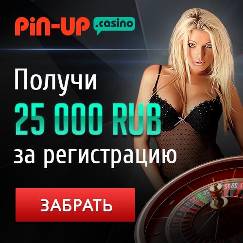 Казино Пин Ап ᐈ Играть Онлайн В Pin-Up Casino ᐈ Сентябрь 2021