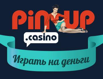 Казино Пин Ап - Официальный Сайт, Играть В Pin Up Casino На Настоящие Деньги