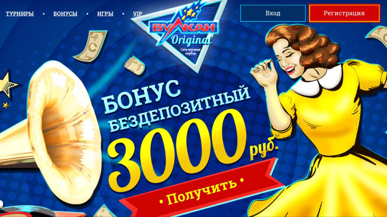Казино вулкан бонус 300 рублей