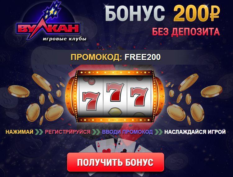 Купон вулкан казино