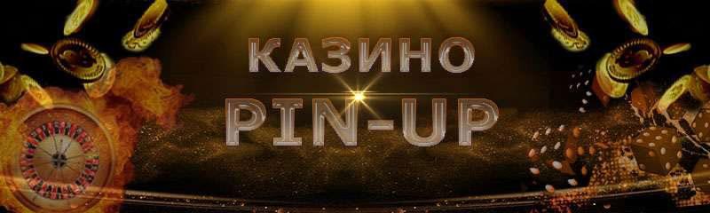 Легендарное Пин Ап Казино Украина Порадует Профессионалов И Новичков