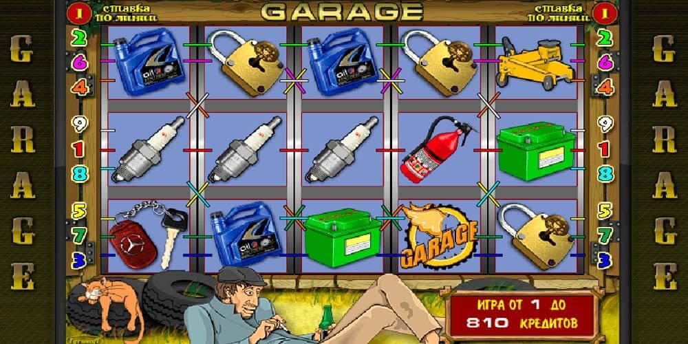 Онлайн бесплатно играть гаражи автомат