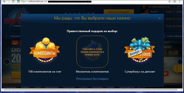 Открывается сайт казино вулкан как убрать яндекс