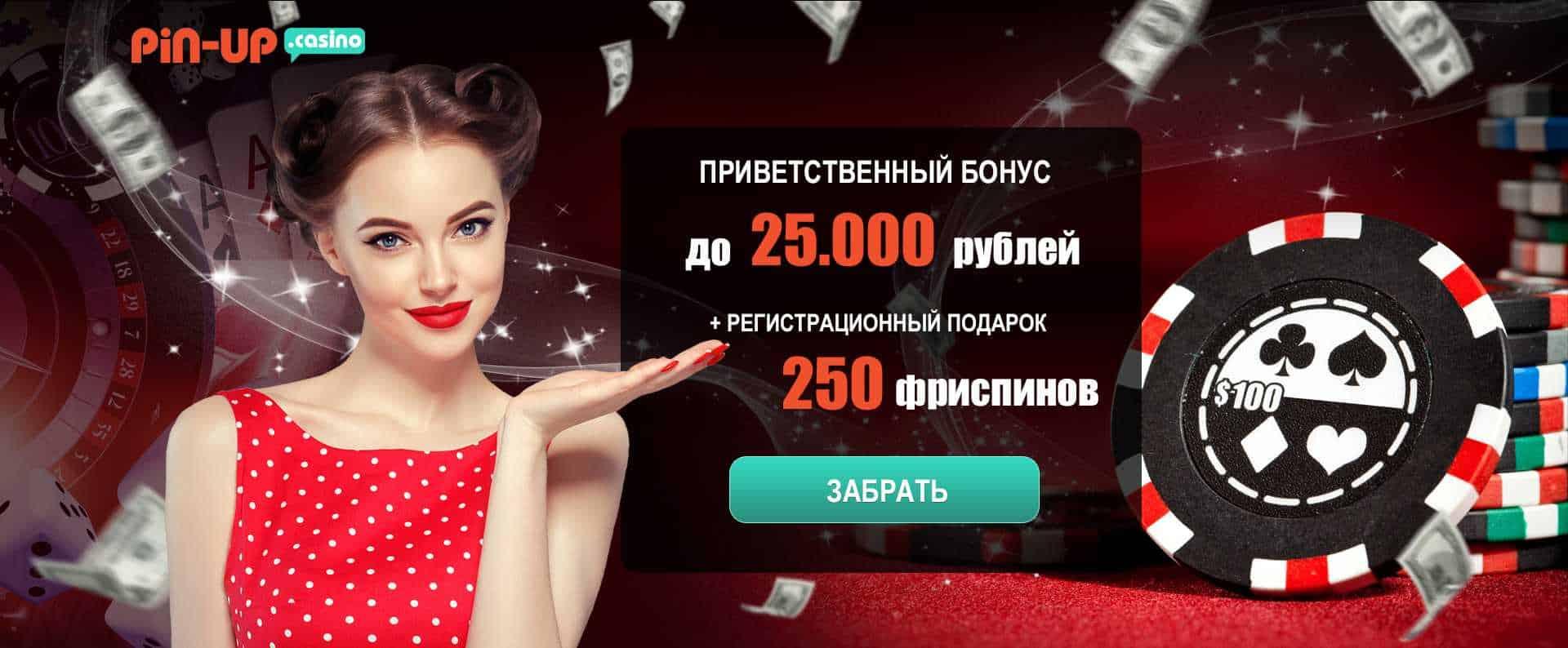 Пин Ап Казино ᐈ Играть На Официальном Сайте Pin Up Casino