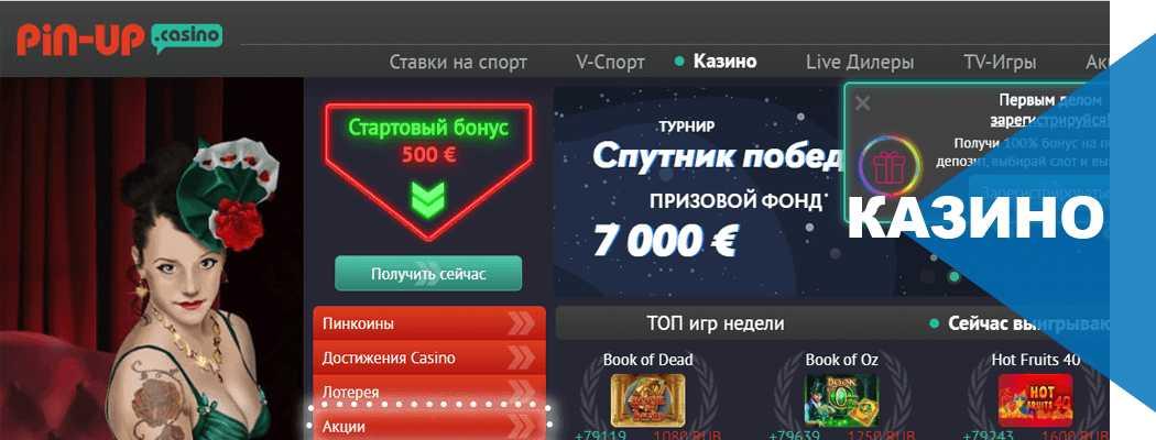 Пин Ап Казино - Официальный Сайт Casino Pin Up Bet Играть Онлайн