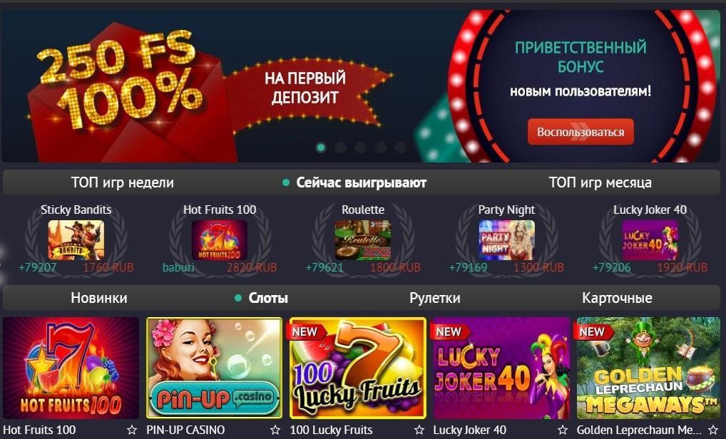 Пин Ап Казино Официальный Сайт Pin Up Casino Играть