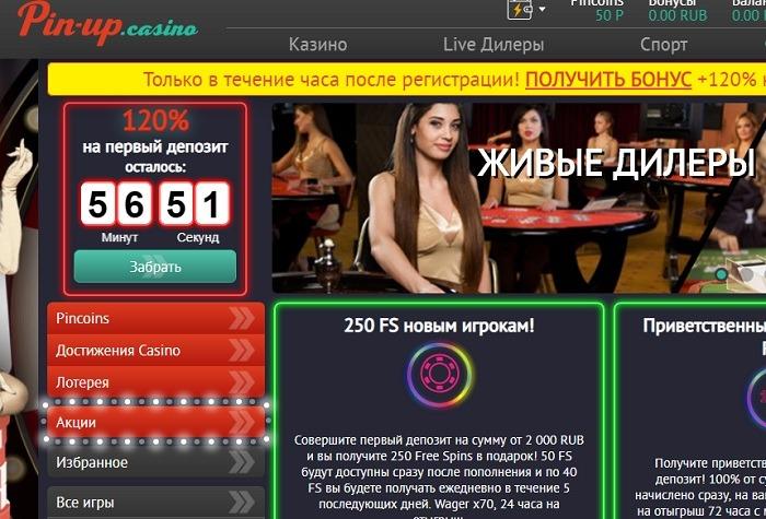 Пин Ап Казино - Официальный Сайт Популярного Клуба
