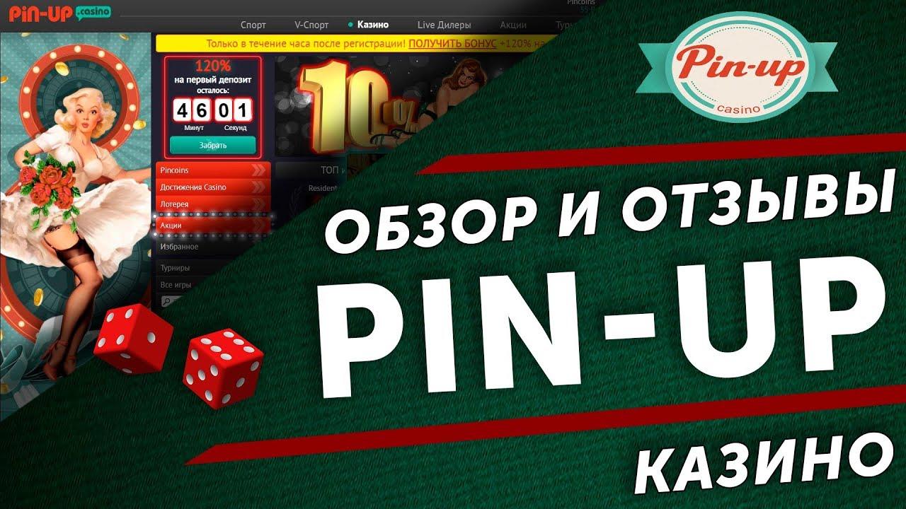 Пин Ап Казино - Официальный Сайт Знаменитого Клуба Pin-Up