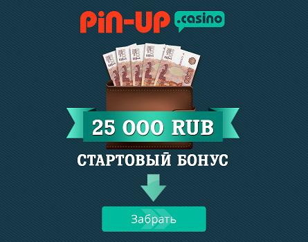 Пин Ап Казино - Плюсы, О Сайты, Игровые Бонусы