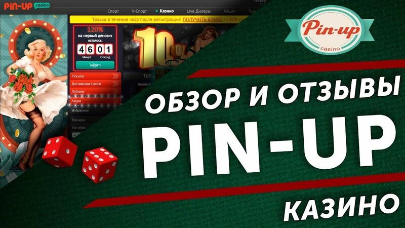 Pin Up Casino - Обзор Пинап Казино, Отзывы И Игровые Автоматы