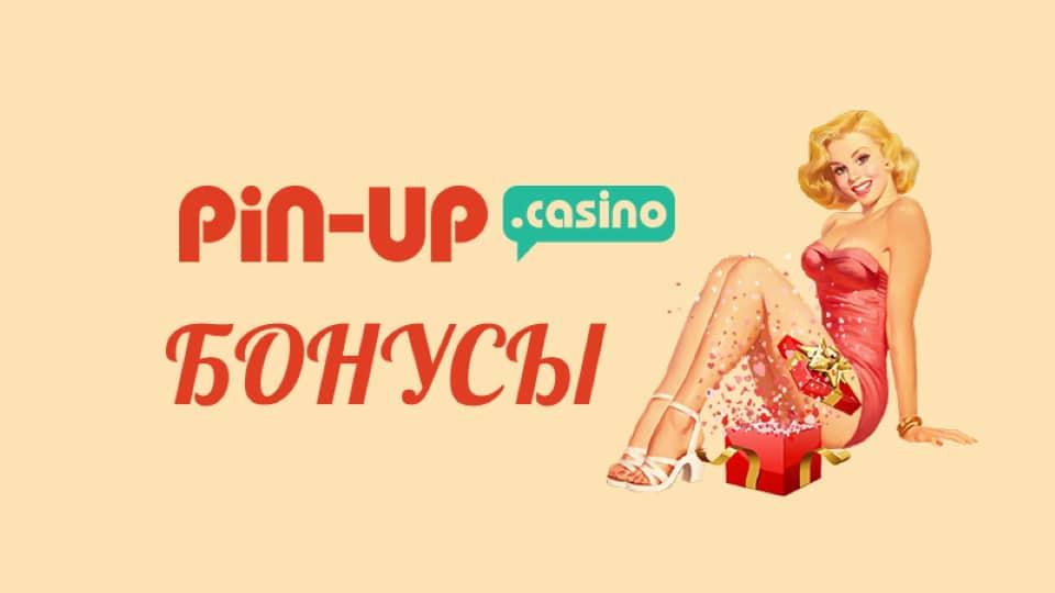 Pin-up Casino Официальный Сайт - Бездепозитный Бонус За Регистрацию
