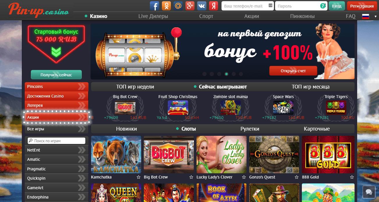 Pin Up Casino Официальный Сайт / Игровые Автоматы