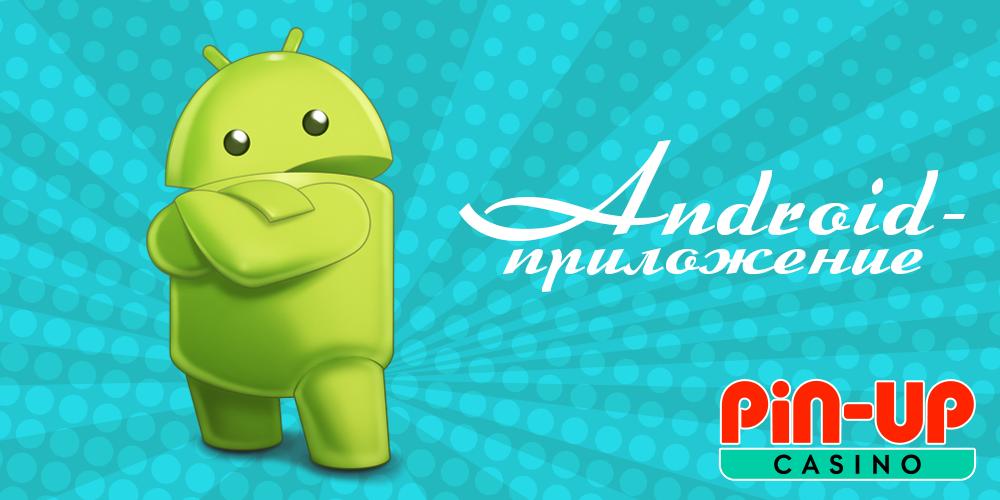 Pin Up На Андроид - Скачать Казино На Реальные Деньги