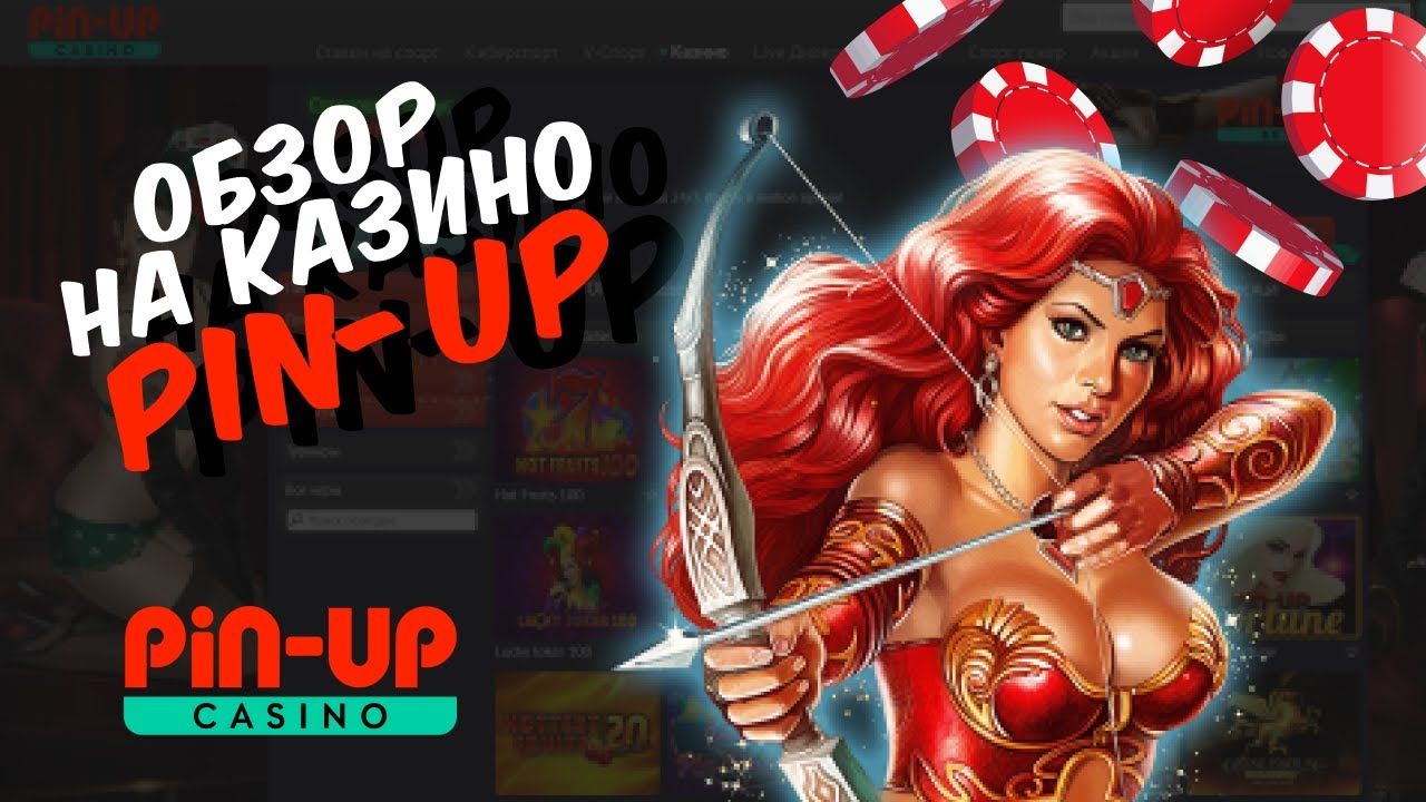 Pin Up Обзор Онлайн Казино 🎰 Игровые Автоматы На Пин Ап - Космолот