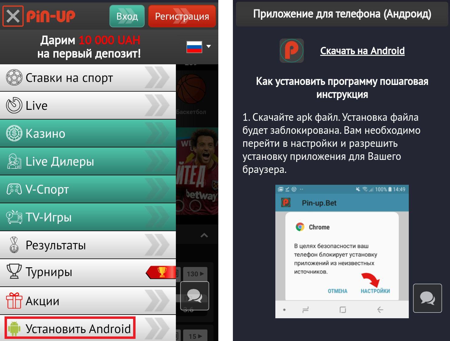 Pin Up Спорт Скачать - Пин Ап Официальный Сайт