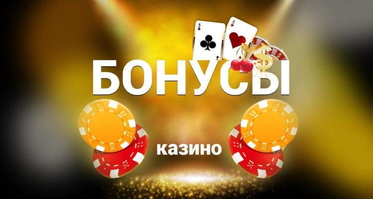 Получить бесплатные бонусы в казино