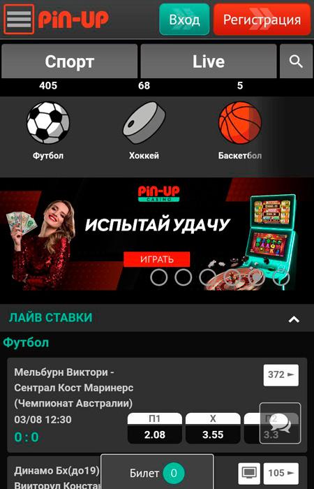 Приложение Онлайн Казино Пин Ап Скачать Бесплатно На Телефон