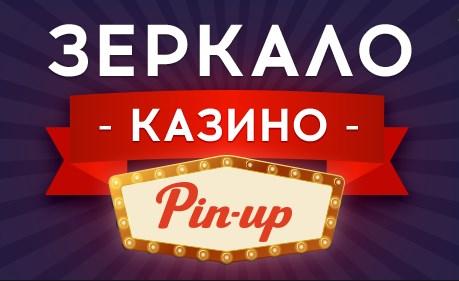 Рабочее Зеркало Pin Up Casino, Актуальное Зеркало Казино Пин Ап На Сегодня