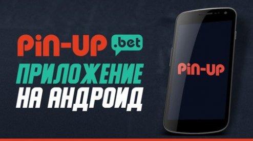 Скачать Pin Up Казино: Приложение На Мобильный