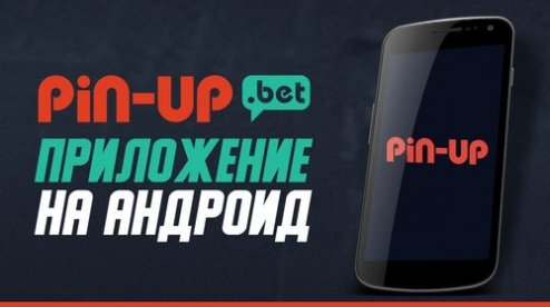 Скачать Приложение Pin UP Casino На Телефон Андроид