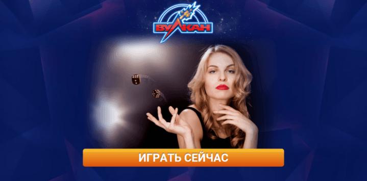 В браузере выскакивает реклама казино вулкан