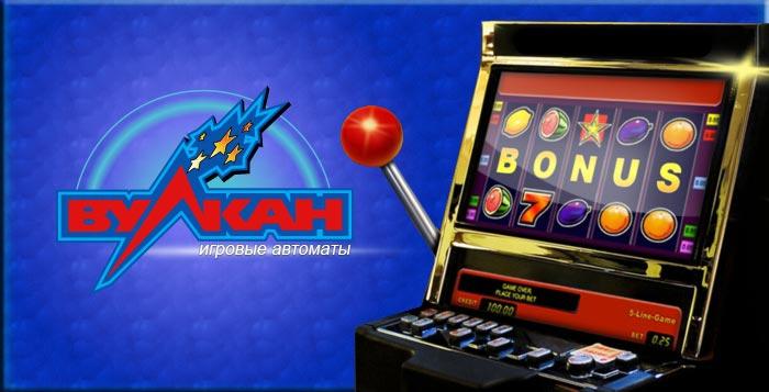 Вулкан и игровые автоматы
